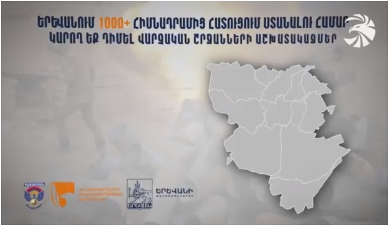 Methods and centers of reimbursement of the military insurance Fund in Yerevan. Video